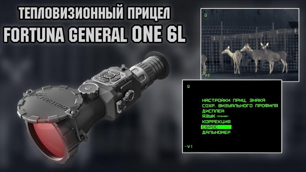 Celownik termowizyjny Fortuna General One 6M